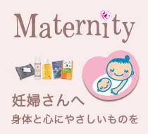 マタニティーアイテム