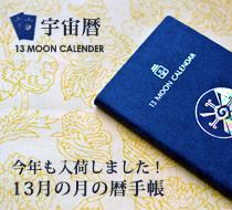 月の暦手帳