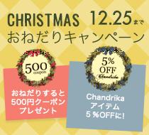 クリスマスおねだりキャンペーン2019