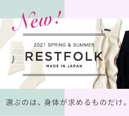 RESTFOLK 2021春夏ファッション