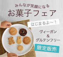 お菓子フェア2018