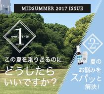 真夏の必需品2017