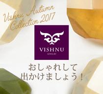 ビシュヌコレクション2017秋