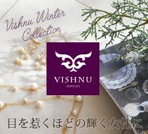 ビシュヌ2017ウィンターコレクション