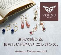 ビシュヌ2018秋コレクション
