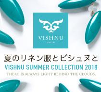 ビシュヌコレクション2018夏