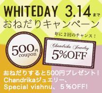 ホワイトデーおねだりキャンペーン2019