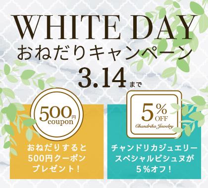 ホワイトデーおねだりキャンペーン2021