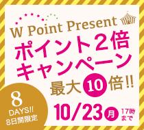 ポイントアップキャンペーン2017秋