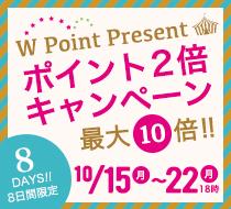 ポイントアップキャンペーン2018秋