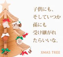 うっとりクリスマス