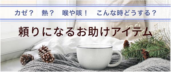 風邪,インフルエンザ,コロナウィルス,通販