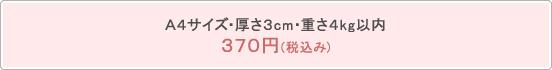 A4サイズ・厚さ3cm・重さ4kg以内 360円(税込み)