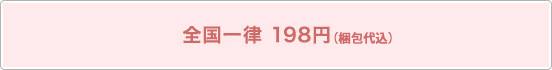全国一律 198円(税込)