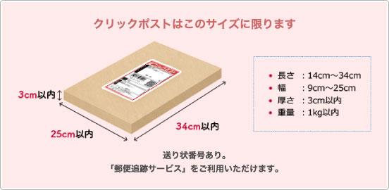 スマートレター・レターパックライト クリックポストはこのサイズに限ります 送り状番号あり。「郵便追跡サービス」をご利用いただけます。