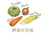 野菜の甘味