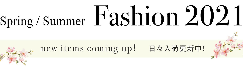 2021春夏ファッション