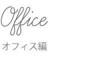 オフィス編
