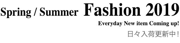 春夏ファッション2019