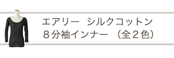 シルクコットン8分袖