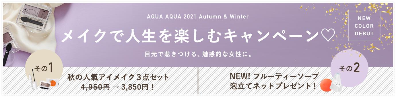 アクアアクアオーガニックコスメ2021秋冬新色アイシャドウ