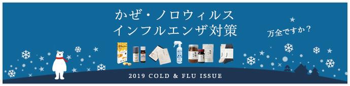 風邪・インフルエンザ特集2019