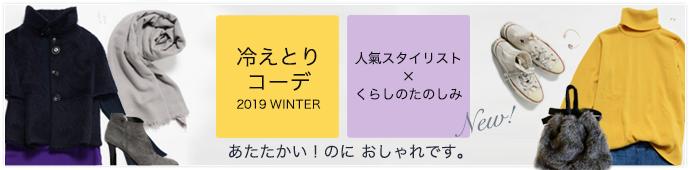 冷えとりコーデ2018秋冬