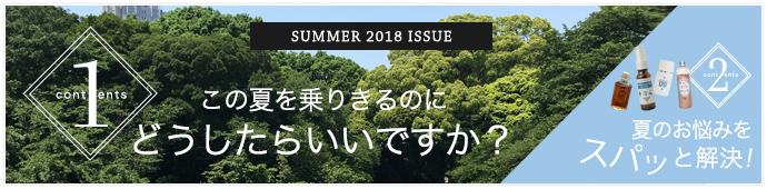 夏の乗りきり方特集2018