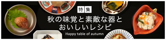 秋の食卓特集