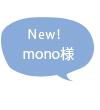 mono様