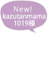 kazutanmama1019様
